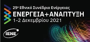 25ο Εθνικό Συνέδριο «Ενέργεια & Ανάπτυξη 2021